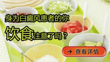 患有白癜风饮食上可以吃白萝卜吗