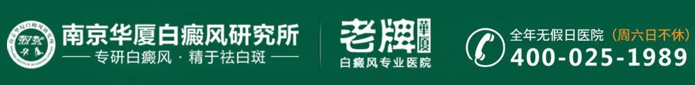 南京华厦白癜风研究所logo